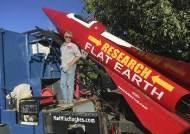 지구는 평평하다? 손수 만든 고철 로켓으로 증명 나선 괴짜