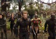 마블 히어로 총출동...'어벤져스: 인피니티 워' 티저 영상