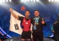 '부부 역사' 원정식, 세계역도선수권 남자 69㎏급 합계 우승