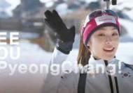 김연아 앞세운 '평창올림픽 캠페인 광고' 논란