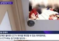 """""""위치 확인했어야지"""" 폐백실에 CCTV 설치한 예식장의 황당 해명"""