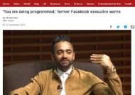 """[영상] 전직 페이스북 부사장 """"20억 사용자 끌어들인 것에 엄청난 죄책감 느껴…SNS 끊어라"""""""