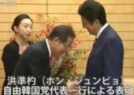 조공외교 비판했던 홍준표 대표, 아베에게 머리 숙이는 장면 화제