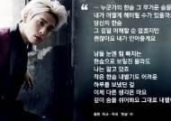 """""""작은 한숨 내뱉기도 어려운 하루를 보냈단 걸"""" 샤이니 종현, 그는…"""