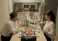 롯데마트, 동영상 콘텐트 마케팅 강화