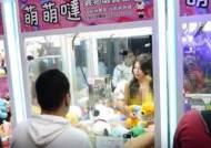 인형뽑기 기계 들어간 '비키니 여성들' 호객행위 영상…비난 여론 들끓어