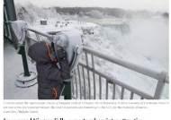 캐나다, 24년 만의 추위에 '나이아가라 폭포' 마저 '꽁꽁~'