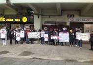 LG 이어 두산 팬들, 한겨울 잠실구장 시위 왜