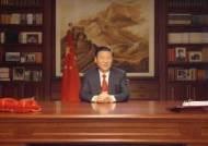 시진핑 신년사로 본 올해 중국의 키워드는 '脫빈곤'