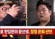 3년 만에 '한 입만' 실패한 문세윤, 잠정 은퇴 선언?