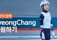 김연아 등장한 SKT '평창 올림픽 광고' 수정 요청받은 이유