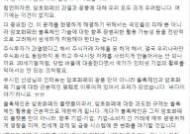 """'유시민, 블록체인 모른다' 정재승, 다시 긴 글 올리며 """"바다이야기 라니요. ㅠㅠ"""""""