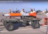 美 2018 핵태세보고서(NPR) 초안 저강도 핵무기, 北겨냥했나