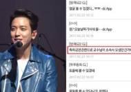 """""""교수님이 소속사 오심"""" 작년 정용화 갤러리에 달렸던 댓글"""