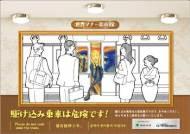 지하철 문에 낀 뭉크...명화 차용한 도쿄 지하철 매너 포스터 화제