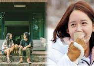 "YOONA of SNSD Filling in for IU…""Hyori's Home Stay"" Season 2 Teaser Clip Released"