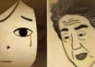 일본어로 제작된 '위안부 망언' 아베 비판 영상