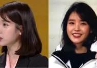 '뉴스룸' 출퇴근 복장 차이가 어마어마한(?) 아이유