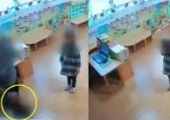 '주먹으로 퍽퍽' 6살 원생 폭행한 어린이집 교사…체벌 지켜보던 아이는 끝내 눈물