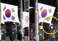 [올림픽] 임효준 첫 금메달 시상식, 국기 게양대서 일어난 일