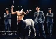 '사람 몸에 말 다리'…일본 식품회사가 공개한 동물의 정체
