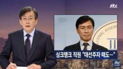 """안희정 싱크탱크 여직원 """"성폭행 당했다"""" 추가 폭로"""