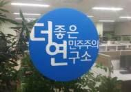 2008년 안희정이 설립한 '더연'은 대권준비 사조직