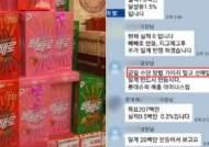"""롯데제과 직원 """"회사 매출 압박에 억대 '과자 빚' 남아"""""""