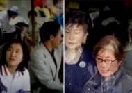 이명박·박근혜·최순실 한자리에 모인 39년 전 '그때 그 사진'