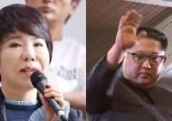 """北 김정은이 최진희에 """"불러줘 고맙다""""고 한 '뒤늦은 후회'는 어떤 노래"""