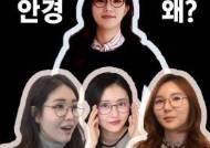현직 여자 아나운서가 밝힌 '방송에서 안경 쓰지 않는 이유'