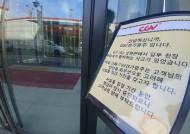 CGV 천장 흡음재 추락사고…안이함이 부른 '인재(人災)'였나