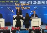 """김성태 향해 """"선거연령 하향"""" 청소년들 호소에…""""끌어내"""" 야유하는 어른들"""