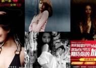 예쁜 여직원이 채용 미끼? 도마에 오른 중국 성차별 채용 광고