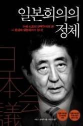 [단독]일본 '우익 사령탑' 일본회의,헌법의 날 직전 공개한 영상의 정체는