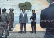 김정은 대역 보는 북한병사...남북정상회담 '메이킹 필름' 보니