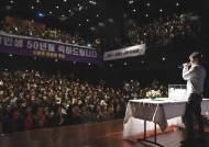 """[조용필 50년]⑦원조 아이돌 응원법 """"꺅"""" 하나에 사랑을 담아"""