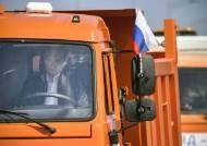 [서소문사진관]푸틴, 트럭 몰고 유럽 최장 '크림교' 개통식 참석