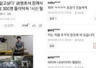 """'그알' 삼성 기사에 네이버 공감 버튼 안 눌려…네이버 """"일시적 오류"""""""
