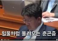 [영상] 체포동의안 보고에도 '꾸벅'…잠든 권성동 의원