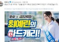 호상·감자꽃·욕설…가족 때문에 울고 웃는 지방선거 후보들
