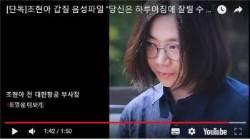"""[영상] 이번엔 조현아 추정 녹취…""""당신은 하루아침에 잘릴 수 있어"""""""
