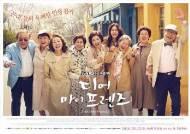 '늙은이들 얘길 사람들이 좋아할까' 라는 편견 깬 드라마