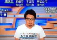방송국에 아나운서 못 와 '재난특보' 진행한 NHK PD
