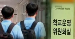 """부산 한 명문 특목고서 고3학생 시험지 유출…""""퇴학"""""""