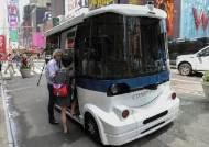 [서소문사진관] 뉴욕 맨해튼에 등장한 첫 자율주행버스