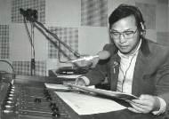 DJ 김광한(1946~2015), 아름다운 세상을 꿈꾸다