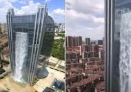 [영상] 물 토해내는 건물…중국에 등장한 세계 최대 인공폭포