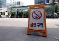 경고그림 확대, 병원 주변 금연구역…10월 금연종합대책 발표