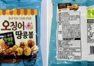 """식약처 """"오징어땅콩볼서 발암물질 검출""""…한살림·우리밀 유통 제품"""